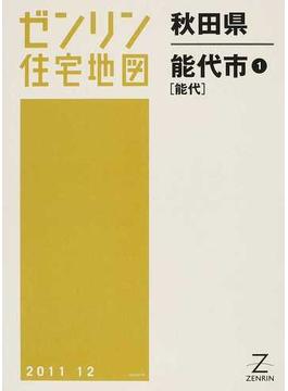 ゼンリン住宅地図秋田県能代市 1 能代