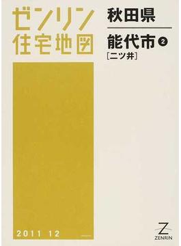 ゼンリン住宅地図秋田県能代市 2 二ツ井