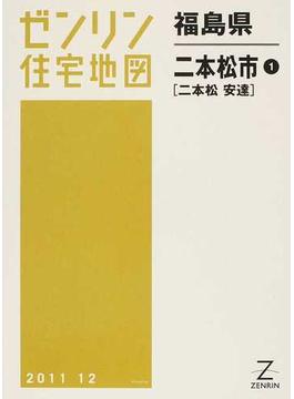 ゼンリン住宅地図福島県二本松市 1 二本松 安達