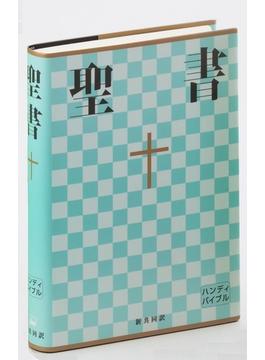 聖書 新共同訳 ハンディバイブル