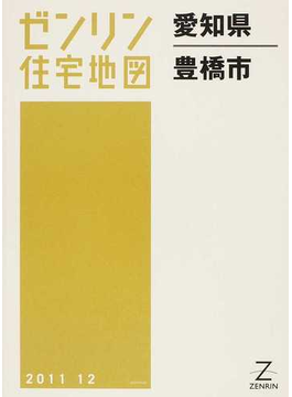 ゼンリン住宅地図愛知県豊橋市