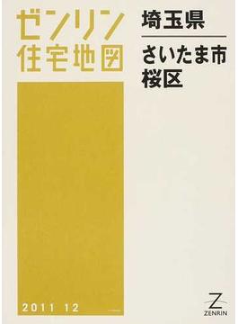 ゼンリン住宅地図埼玉県さいたま市 6 桜区