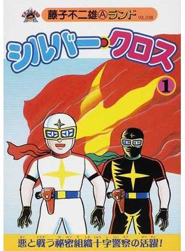 シルバー・クロス 1 (藤子不二雄Aランド)