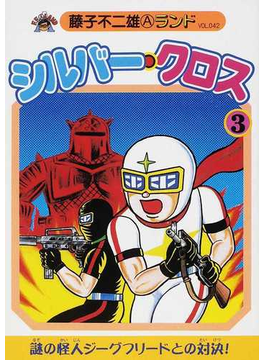 シルバー・クロス 3 (藤子不二雄Aランド)