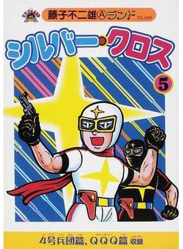 シルバー・クロス 5 (藤子不二雄Aランド)