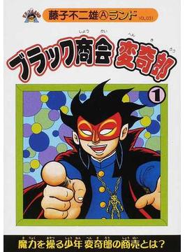 ブラック商会変奇郎 1 (藤子不二雄Aランド)