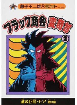 ブラック商会変奇郎 2 (藤子不二雄Aランド)