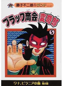 ブラック商会変奇郎 5 (藤子不二雄Aランド)