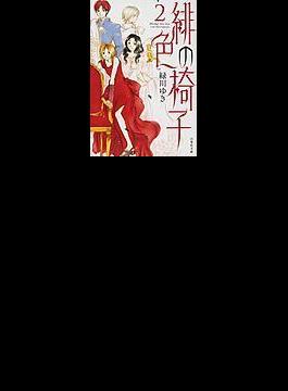 緋色の椅子(白泉社文庫) 2巻セット(白泉社文庫)