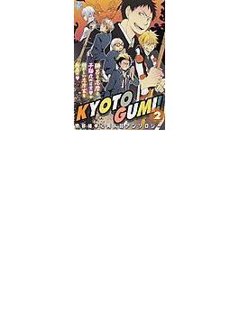 KYOTOGUMI!(K-Bookセレクション) 2巻セット