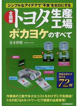 """全図解トヨタ生産工場ポカヨケのすべて シンプルなアイデアで""""不良""""をゼロにする"""