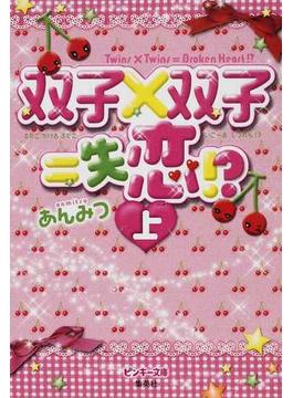 双子×双子=失恋!? 上(ピンキー文庫)