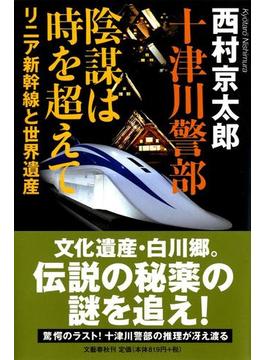 十津川警部陰謀は時を超えて リニア新幹線と世界遺産