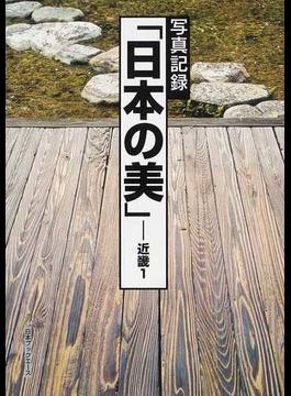 写真記録「日本の美」 復刻 近畿1