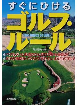 すぐにひけるゴルフ・ルール 2012年版