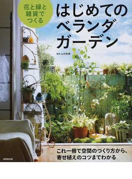 花と緑と雑貨でつくるはじめてのベランダガーデン これ一冊で空間のつくり方から、寄せ植えのコツまでわかる