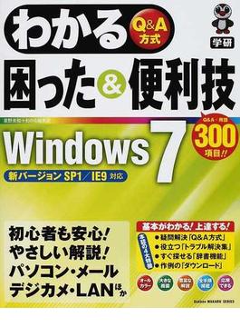 わかる困った&便利技Windows7 Q&A方式