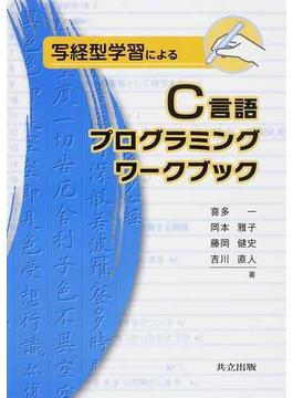 写経型学習によるC言語プログラミングワークブック