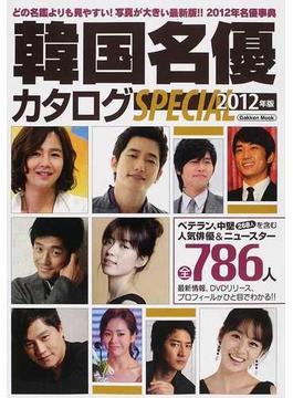 韓国名優カタログSPECIAL 2012年版