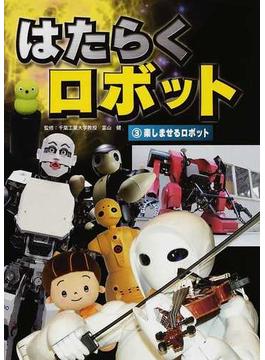 はたらくロボット 3 楽しませるロボット