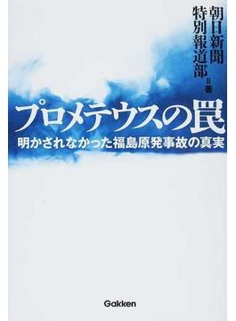 プロメテウスの罠 1 明かされなかった福島原発事故の真実
