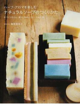 ハーブ・アロマを楽しむナチュラルソープのつくりかた 手づくり石けん・香りと色のバリエーション20