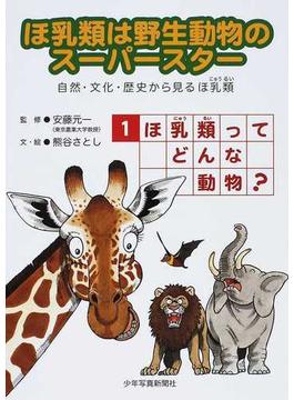 ほ乳類は野生動物のスーパースター 自然・文化・歴史から見るほ乳類 1 ほ乳類ってどんな動物?