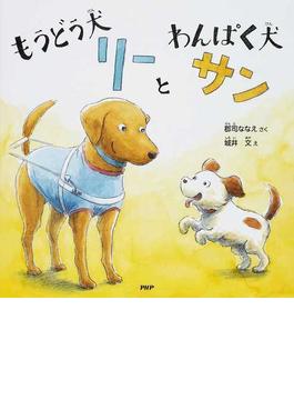 もうどう犬リーとわんぱく犬サン