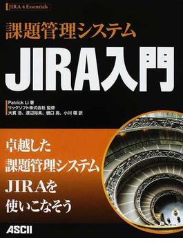 課題管理システムJIRA入門