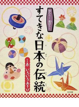 知ろう!遊ぼう!すてきな日本の伝統 1巻 いろいろあそび