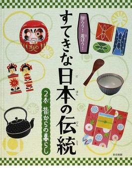 知ろう!遊ぼう!すてきな日本の伝統 2巻 昔からの暮らし