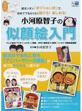 小河原智子の似顔絵入門 超カンタン「ポジション式」で、初めてでもらくらく描ける!楽しめる!