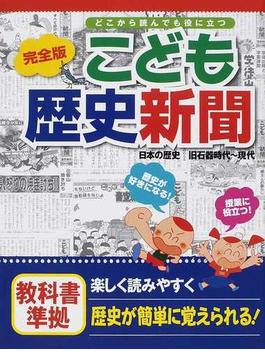 こども歴史新聞 日本の歴史旧石器時代〜現代 どこから読んでも役に立つ 完全版