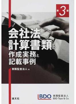 会社法計算書類の作成実務と記載事例 第3版