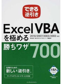 Excel VBAを極める勝ちワザ700(できる逆引きシリーズ)