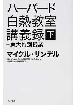 ハーバード白熱教室講義録+東大特別授業 下(ハヤカワ文庫 NF)