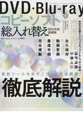 DVD・Blu‐rayコピーソフト総入れ替え 2012年度最新版