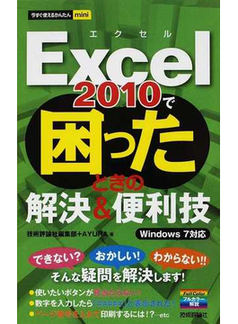 Excel 2010で困ったときの解決&便利技