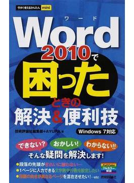 Word 2010で困ったときの解決&便利技