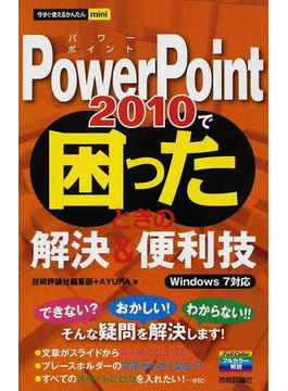 PowerPoint 2010で困ったときの解決&便利技