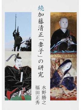 加藤清正「妻子」の研究 続