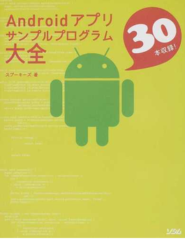 Androidアプリサンプルプログラム大全 30本収録!