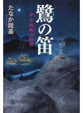 鷺の笛 中小坂鉄山秘聞