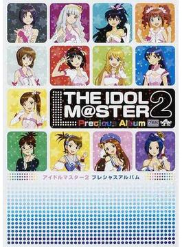 アイドルマスター2プレシャスアルバム