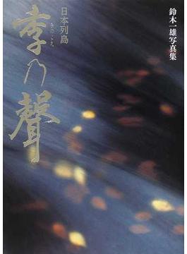 季乃聲 日本列島 鈴木一雄写真集