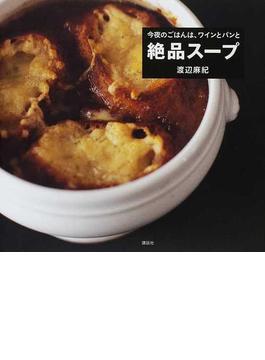 今夜のごはんは、ワインとパンと絶品スープ(講談社のお料理BOOK)