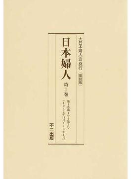 日本婦人 復刻版 第1巻 第1巻第1号〜第3号(1942年11月〜43年1月)
