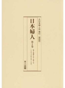 日本婦人 復刻版 第2巻 第1巻第4号〜第7号(1943年2月〜5月)