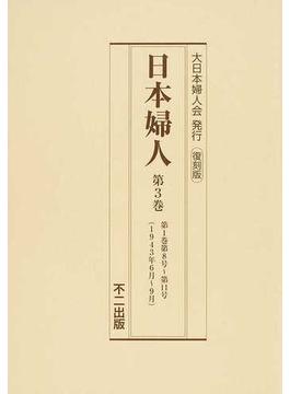 日本婦人 復刻版 第3巻 第1巻第8号〜第11号(1943年6月〜9月)