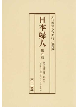 日本婦人 復刻版 第5巻 第2巻第5号〜第12号(1944年4月〜45年1月)